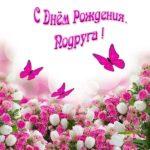 Открытка с днем рождения для подруги бесплатная скачать бесплатно на сайте otkrytkivsem.ru