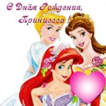 Открытка с днем рождения для принцессы скачать бесплатно на сайте otkrytkivsem.ru