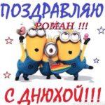 Открытка с днем рождения для Романа скачать бесплатно на сайте otkrytkivsem.ru