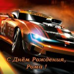 Открытка с днем рождения для Ромы скачать бесплатно на сайте otkrytkivsem.ru