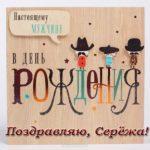 Открытка с днем рождения для Сережи скачать бесплатно на сайте otkrytkivsem.ru