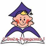 Открытка с днем рождения для школьника скачать бесплатно на сайте otkrytkivsem.ru