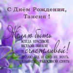 Открытка с днем рождения для Таисии скачать бесплатно на сайте otkrytkivsem.ru