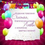 Открытка с днем рождения для Тамары скачать бесплатно на сайте otkrytkivsem.ru