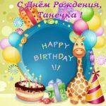 Открытка с днем рождения для Танечки скачать бесплатно на сайте otkrytkivsem.ru