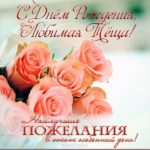 Открытка с днем рождения для тещи скачать бесплатно на сайте otkrytkivsem.ru