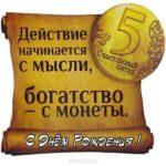 Открытка с днем рождения для успешного мужчины скачать бесплатно на сайте otkrytkivsem.ru