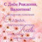 Открытка с днем рождения для Валентины скачать бесплатно на сайте otkrytkivsem.ru