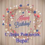 Открытка с днем рождения для Веры скачать бесплатно на сайте otkrytkivsem.ru
