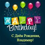 Открытка с днем рождения для Владимира скачать бесплатно на сайте otkrytkivsem.ru
