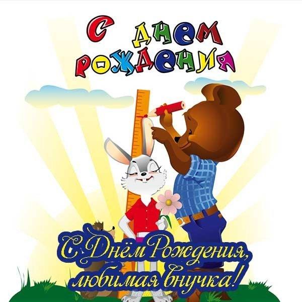 Открытка с днем рождения для внучки скачать бесплатно на сайте otkrytkivsem.ru