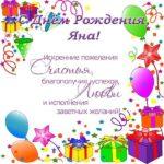 Открытка с днем рождения для Яны скачать бесплатно на сайте otkrytkivsem.ru