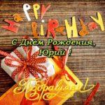 Открытка с днем рождения для Юрия скачать бесплатно на сайте otkrytkivsem.ru