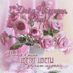 Открытка с днем рождения дочь скачать бесплатно на сайте otkrytkivsem.ru