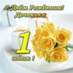 Открытка с днем рождения доченьки 1 год скачать бесплатно на сайте otkrytkivsem.ru