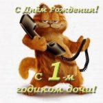 Открытка с днем рождения доченьки 1 годик скачать бесплатно на сайте otkrytkivsem.ru