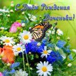 Открытка с днем рождения доченьки скачать бесплатно на сайте otkrytkivsem.ru