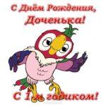Открытка с днем рождения дочери 1 год скачать бесплатно на сайте otkrytkivsem.ru