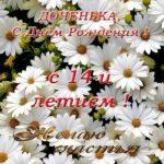 Открытка с днем рождения дочери 14 лет скачать бесплатно на сайте otkrytkivsem.ru