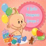 Открытка с днем рождения дочери скачать бесплатно на сайте otkrytkivsem.ru