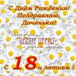 Открытка с днем рождения дочери 18 лет скачать бесплатно на сайте otkrytkivsem.ru