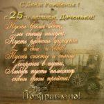 Открытка с днем рождения дочери 25 лет скачать бесплатно на сайте otkrytkivsem.ru