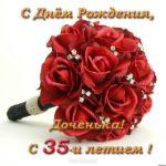 Открытка с днем рождения дочери 35 лет скачать бесплатно на сайте otkrytkivsem.ru
