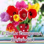 Открытка с днем рождения дочке от папы скачать бесплатно на сайте otkrytkivsem.ru