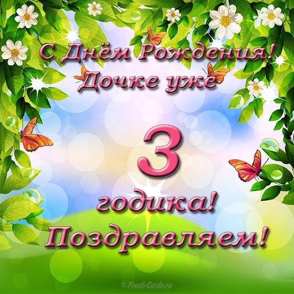 Картинка с 3 летием дочки, открытки киев картинка
