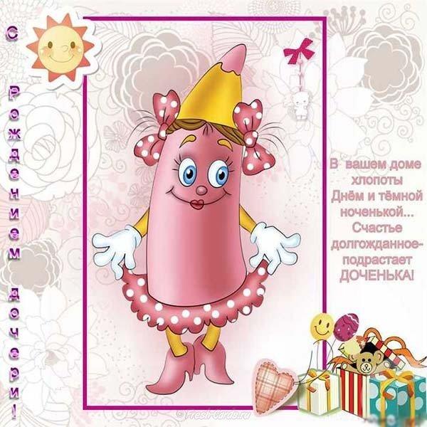 Ссср, открытки с днем рождения для мамы дочери