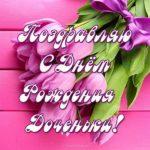 Открытка с днем рождения дочки подруги скачать бесплатно на сайте otkrytkivsem.ru