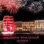 Открытка с днем рождения дочки родителям скачать бесплатно на сайте otkrytkivsem.ru