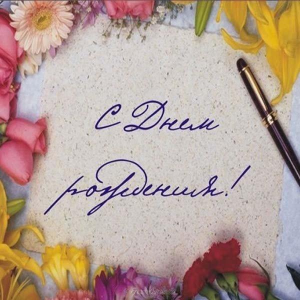 Открытка с днем рождения дорогой женщине скачать бесплатно на сайте otkrytkivsem.ru