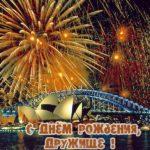 Открытка с днем рождения другу скачать бесплатно на сайте otkrytkivsem.ru