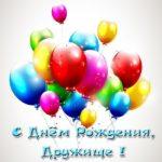 Открытка с днем рождения другу детства скачать бесплатно на сайте otkrytkivsem.ru