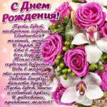 Открытка с днем рождения другу женщине скачать бесплатно на сайте otkrytkivsem.ru