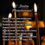 Открытка с днем рождения душевная мужчине скачать бесплатно на сайте otkrytkivsem.ru