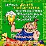 Открытка с днем рождения двоюродному брату скачать бесплатно на сайте otkrytkivsem.ru