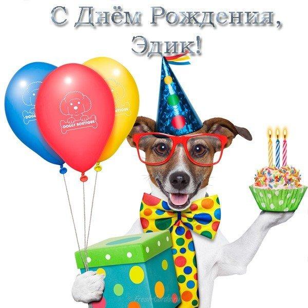С днем рождения эдик открытка