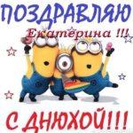Открытка с днем рождения Екатерина прикольные скачать бесплатно на сайте otkrytkivsem.ru