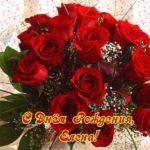 Открытка с днем рождения Елена женщине красивая скачать бесплатно на сайте otkrytkivsem.ru