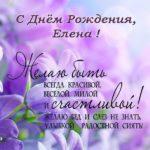 Открытка с днем рождения Елене красивая скачать бесплатно на сайте otkrytkivsem.ru