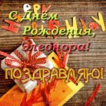 Открытка с днем рождения Элеонора скачать бесплатно на сайте otkrytkivsem.ru