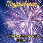 Открытка с днем рождения Элина скачать бесплатно на сайте otkrytkivsem.ru