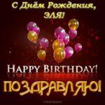 Открытка с днем рождения Эля скачать бесплатно на сайте otkrytkivsem.ru