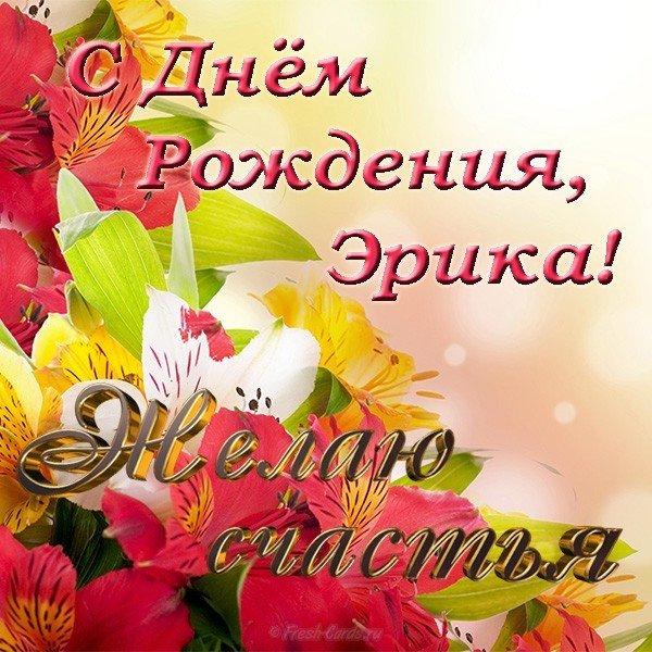 Открытка с днем рождения Эрика скачать бесплатно на сайте otkrytkivsem.ru