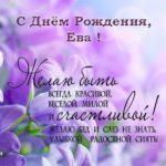 Открытка с днем рождения Ева скачать бесплатно на сайте otkrytkivsem.ru