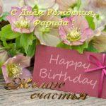 Открытка с днем рождения Фарида скачать бесплатно на сайте otkrytkivsem.ru