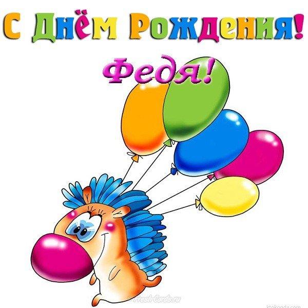 Открытка с днем рождения Федя скачать бесплатно на сайте otkrytkivsem.ru