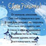 Открытка с днем рождения февраля скачать бесплатно на сайте otkrytkivsem.ru